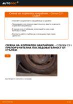 Замяна на Комплект спирачни челюсти на CITROËN C3 I (FC_) - съвети и трикове