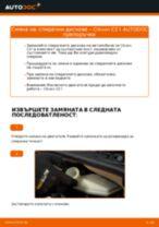 Замяна на Крушка за задни светлини на CITROËN C3 I (FC_) - съвети и трикове
