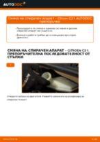 Замяна на Датчик износване накладки на CITROËN C3 I (FC_) - съвети и трикове