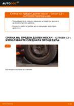 Стъпка по стъпка PDF урок за промяна Държач Спирачен Апарат на CITROËN C3 I (FC_)