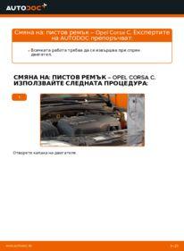 Как се извършва смяна на: Многоклинов(пистов) ремък на 1.2 (F08, F68) Opel Corsa C