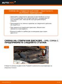 Как се извършва смяна на: Спирачен диск на 1.2 (F08, F68) Opel Corsa C