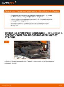 Как се извършва смяна на: Спирачни Накладки на 1.2 (F08, F68) Opel Corsa C