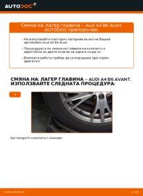 Как се извършва смяна на: Колесен лагер на 1.9 TDI Audi A4 B6 Avant