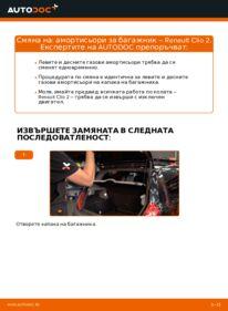 Как се извършва смяна на: Амортисьори За Багажник на 1.2 Renault Clio 2