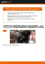 Как се сменят амортисьори за багажник на Opel Zafira B A05 – Ръководство за смяна