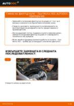 Стъпка по стъпка PDF урок за промяна Носач На Кола на Audi Q7 4L