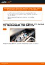 Πώς να αλλάξετε δαγκάνα φρένων εμπρός σε Opel Zafira B A05 - Οδηγίες αντικατάστασης