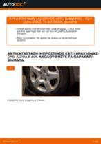 Πώς να αλλάξετε μπροστινός κάτω βραχίονας σε Opel Zafira B A05 - Οδηγίες αντικατάστασης