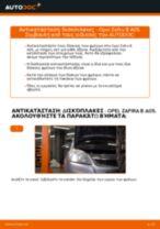 Πώς να αλλάξετε δισκόπλακες εμπρός σε Opel Zafira B A05 - Οδηγίες αντικατάστασης