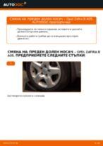 Как се сменя преден долен носач на Opel Zafira B A05 – Ръководство за смяна