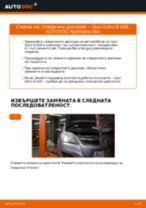 Препоръки от майстори за смяната на OPEL Zafira b a05 1.8 (M75) Спирачни Накладки