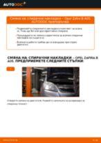 Как се сменя задни и предни Комплект накладки на OPEL ZAFIRA B (A05) - ръководство онлайн