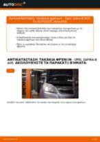 Πώς να αλλάξετε τακάκια φρένων εμπρός σε Opel Zafira B A05 - Οδηγίες αντικατάστασης