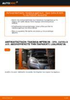 Πώς να αλλάξετε τακάκια φρένων πίσω σε Opel Zafira B A05 - Οδηγίες αντικατάστασης