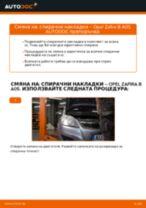 Замяна на Комплект накладки на OPEL ZAFIRA B (A05) - съвети и трикове