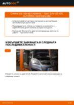 Как се сменя заден лагер главина на Opel Zafira B A05 – Ръководство за смяна