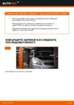 Как се сменя преден лагер главина на Opel Zafira B A05 – Ръководство за смяна