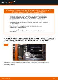 Как се извършва смяна на: Спирачен диск на 1.9 CDTI (M75) Opel Zafira B