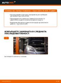 Как се извършва смяна на: Колесен лагер на 1.9 CDTI (M75) Opel Zafira B