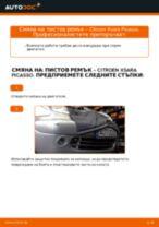 Смяна на Многоклинов(пистов) ремък на CITROËN XSARA: онлайн ръководство