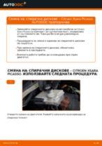 Препоръки от майстори за смяната на CITROËN Citroen Xsara Picasso 1.6 HDi Перо на чистачка