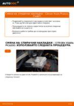 PDF инструкции за поддръжка на колата, които ще бъдат от голяма полза за бюджета ви