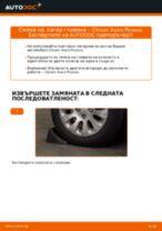 FAG 713 6307 70 за XSARA PICASSO (N68) | PDF ръководство за смяна