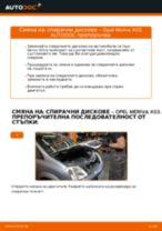 Онлайн ръководство за смяна на Комплект спирачни дискове в OPEL MERIVA