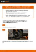 Как се сменя заден лагер главина на Opel Meriva X03 – Ръководство за смяна