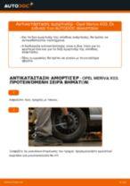 Πώς να αλλάξετε αμορτισέρ πίσω σε Opel Meriva X03 - Οδηγίες αντικατάστασης