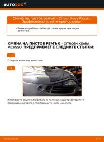 Как се извършва смяна на: Многоклинов(пистов) ремък на 2.0 HDi Citroen Xsara Picasso
