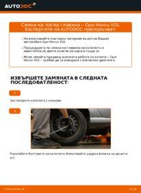 Как се извършва смяна на: Колесен лагер на 1.7 CDTI (E75) Opel Meriva x03