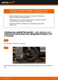 Как се извършва смяна на: Амортисьор на 1.7 CDTI (E75) Opel Meriva x03