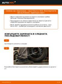 Как се извършва смяна на: Пружинно окачване на 1.7 CDTI (E75) Opel Meriva x03