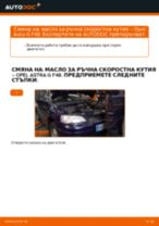 Как се сменя масло за ръчна скоростна кутия на Opel Astra G F48 – Ръководство за смяна