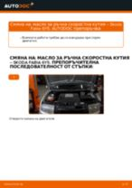Valvoline 866890 за Fabia I Combi (6Y5) | PDF ръководство за смяна