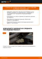 Препоръки от майстори за смяната на VOLVO Volvo v50 mw 1.6 D Спирачен диск