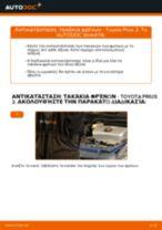 Αλλαγή Τακάκια Φρένων TOYOTA PRIUS: δωρεάν pdf