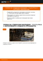 Самостоятелна смяна на Датчик износване накладки на VW - онлайн ръководства pdf
