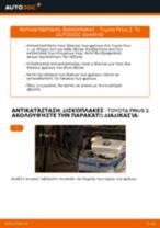 Αλλαγή Δισκόπλακα TOYOTA PRIUS: δωρεάν pdf