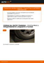 Подмяна на Държач Спирачен Апарат TOYOTA PRIUS: техническо ръководство