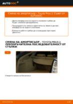 PDF наръчник за смяна: Макферсон TOYOTA PRIUS хетчбек (NHW20_) задни и предни