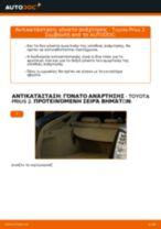 Αντικατάσταση Σετ επικευής, άρθρωση-οδηγός ALFA ROMEO μόνοι σας - online εγχειρίδια pdf