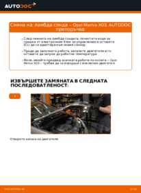 Как се извършва смяна на: Ламбда сонда на 1.7 CDTI (E75) Opel Meriva x03