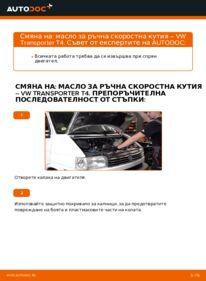 Как се извършва смяна на: Трансмисионно масло на 2.5 TDI VW Transporter T4