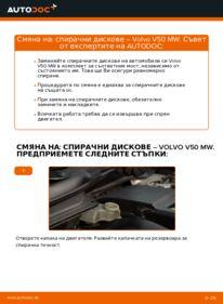 Как се извършва смяна на: Спирачен диск на 2.0 D Volvo v50 mw