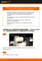 TOYOTA AURIS инструкция за ремонт и поддръжка