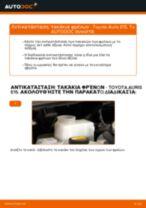 Αντικατάσταση Τακάκια Φρένων πίσω και εμπρος TOYOTA μόνοι σας - online εγχειρίδια pdf