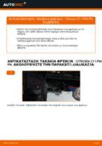 Πώς αλλαγη και ρυθμιζω Καπό CITROËN C1: οδηγός pdf